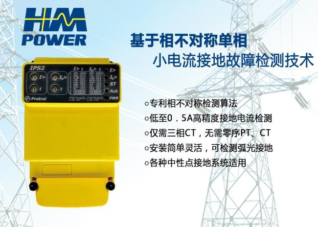 电缆防火利器——小电流接地检测装置