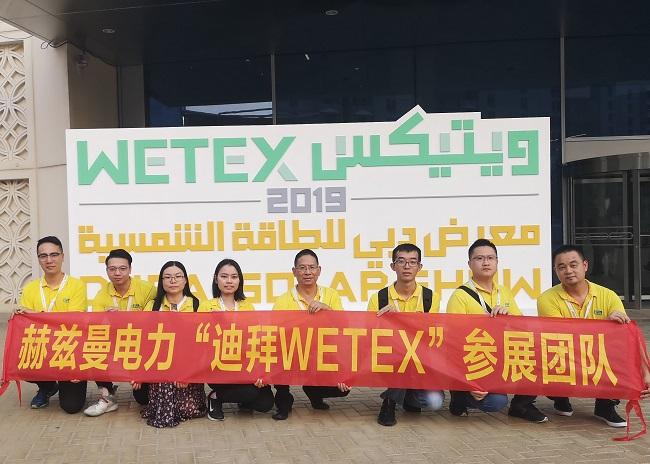 一带一路,中东始行——赫兹曼电力2019迪拜WETEX展会行