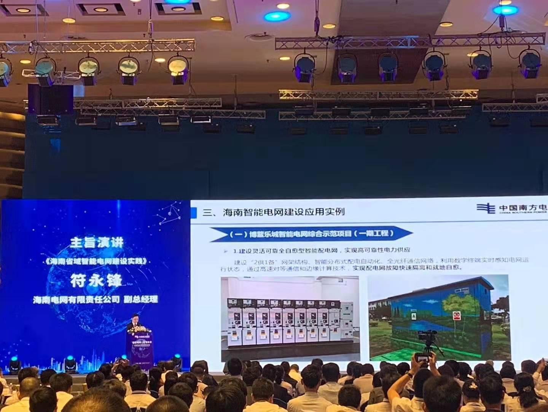 赫兹曼参与博鳌智能电网示范区建设,助力提升电网泛在连接能力