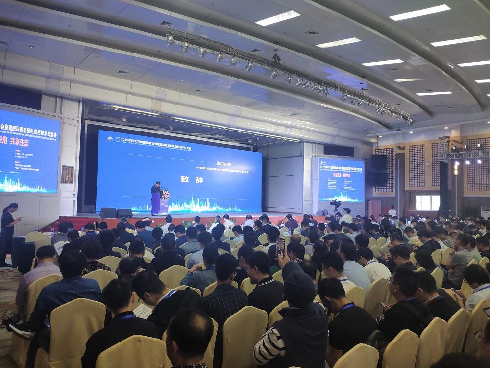 EPTC智能配电年会珠海召开,赫兹曼配网自动化技术设备获专家关注
