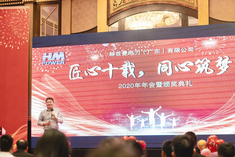 匠心十载,同心筑梦——赫兹曼电力2020年会暨十周年庆典